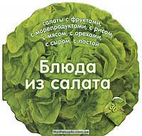 Барди. Блюда из салата, 978-5-9951-1263-1