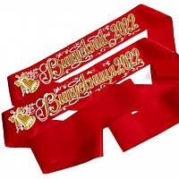 Выпускник 2022: Лента выпускника школы (красная)
