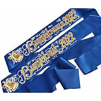 Выпускник 2022: Синяя выпускная лента с золотым колокольчиком