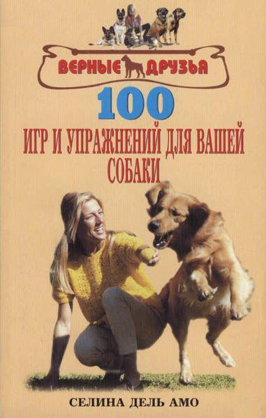 100 игр и упражнений для вашей собаки