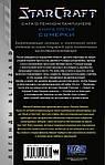 StarCraft: Сага о темном тамплиере. Книга третья. Сумерки, фото 2