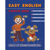 EASY ENGLISH. Пособие для детей 4-7 лет, изучающих английский.