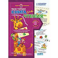 Книга для чтения и развития связной речи. Повноколірне видання Подарок маленькому гению (4-7лет)