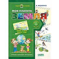 Моя планета Земля. (Рекомендовано НМЦ МОН України). Повноколірне видання Подарок маленькому гению (4-7лет)