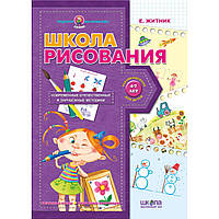 Школа рисования. Повноколірне видання Подарок маленькому гению (4-7лет)