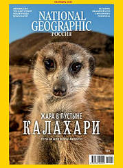 National Geographic журнал №9 сентябрь 2021