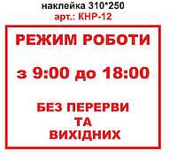 Наклейка Режим работы Красный