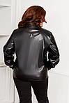 Женская черная куртка кожаная, 50, 52, 54,56 (Батал), фото 2