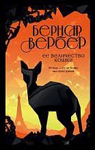 Її величність кішка Бернард Вербер
