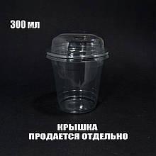 Стакан без крышки РЕТ 300 мл плотный РЕТ уп/50штук
