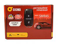Дистанционное управление центральным замком Sigma SMR-45