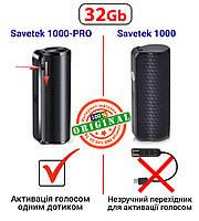 Мини диктофон Savetek 1000 - Pro с магнитом, голосовой активацией записи, 32gb (500 часов работы)