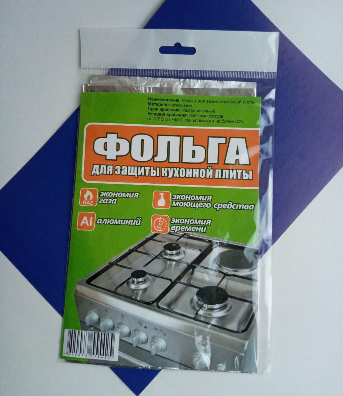 Фольгированая пластина для захисту газової плит (1 пач.)
