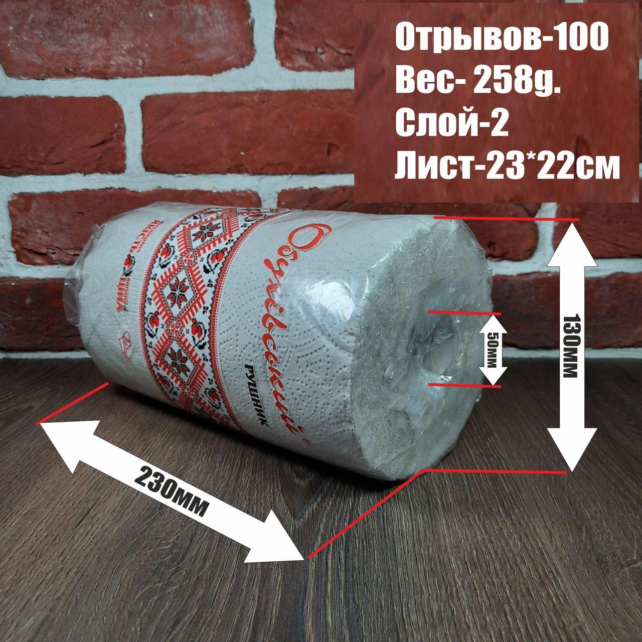 Бумажное полотенце  Обуховское