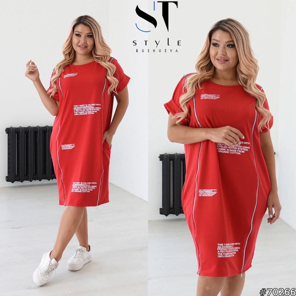 Стильна сукня в спортивному стилі зі змійками і написами, батал великі розміри