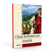 Українська класика