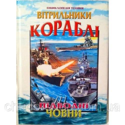 Парусники, корабли, подводные лодки (энциклопедия техники), укр