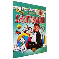 Енциклопедія для юних джентельменів
