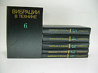 Вибрации в технике. Справочник. В шести томах (б/у)., фото 1