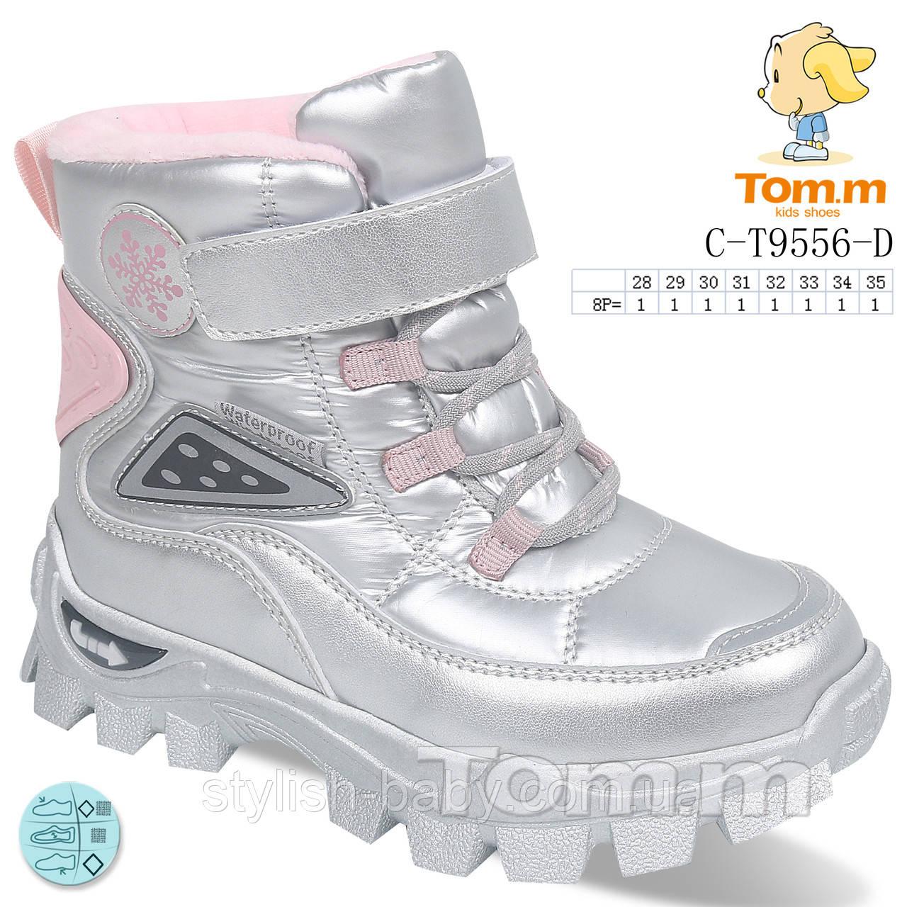 Детская обувь оптом. Детская зимняя обувь 2021 бренда Tom.m для девочек (рр. с 28 по 35)