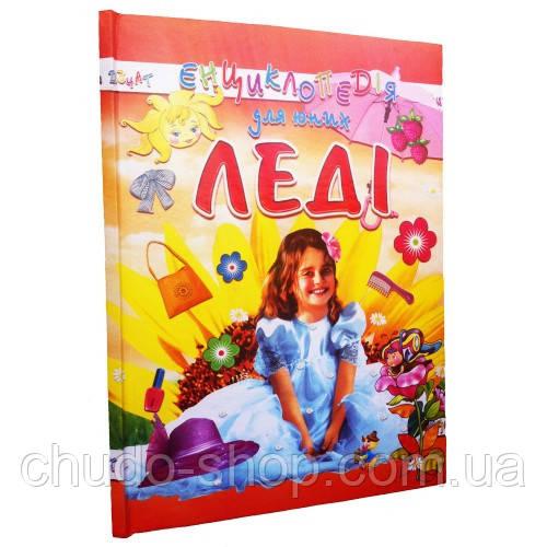 Энциклопедия для юных леди, укр