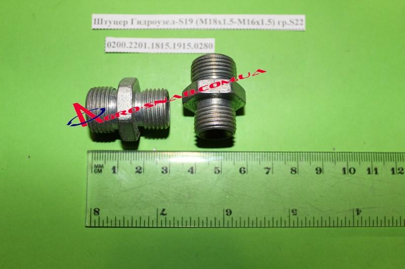 Штуцер Гидроузел S19 (М18х1.5-М16х1.5) гр.S22