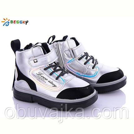 Зимняя обувь оптом Детские зимние ботинки бренда Bessky (26-31), фото 2
