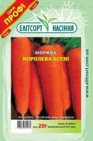 Морква Королева Осені 20г (Елітсорт)
