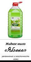 Жидкое мыло Sabon «Яблоко» 5л