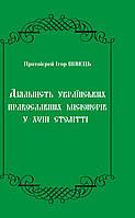 Діяльність українських православних місіонерів у XVIII столітті