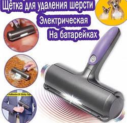 Електрична щітка для видалення шерсті тварин Fur Daddy Sonic