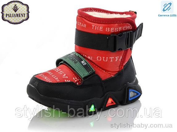 Дитяче взуття оптом. Дитяче зимове взуття 2021 бренду Paliament для хлопчиків (рр. з 23 по 28), фото 2