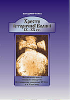 Хрести історичної Волині ІХ–ХХ ст.