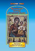 Православні святині історичної Волині