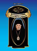 Преосвященний Паїсій, єпископ Савт Бавнд Брукський»