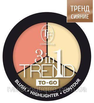 Палетка для макияжа 3 в 1 TF Trend To Go