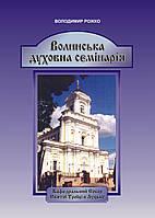 Волинська духовна семінарія (1796–2011 рр.)