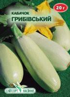 Кабачок Грибовський 20 г (Елітсорт)