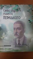 Сяйво душі Модеста  Левицького»