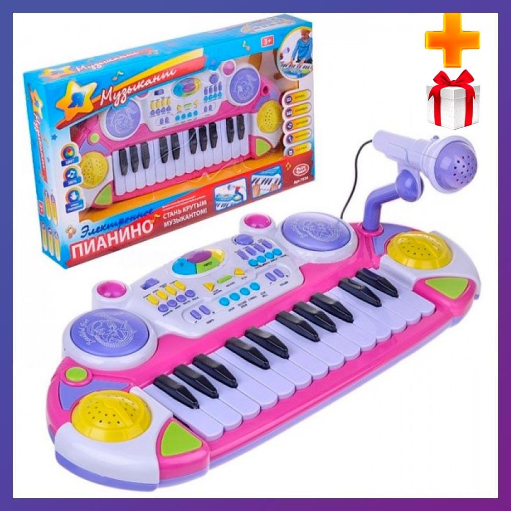 Детский игровой набор пианино с микрофоном 7234 музыкальный игровой набор + Подарок