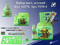 Детский настольный набор Карнавал 7 предметов, JO 9154-4