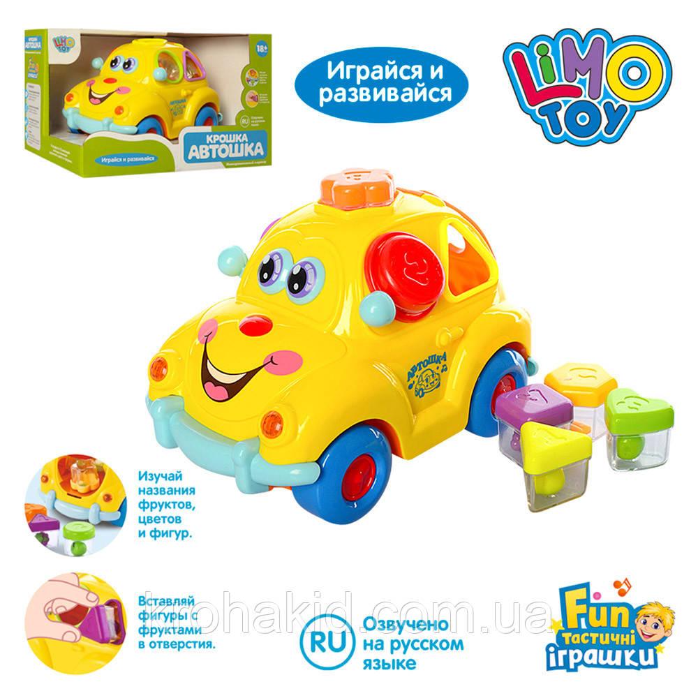 Детская развивающая игрушка музыкальная машинка - сортер Автошка с музыкальными эффектами 9170