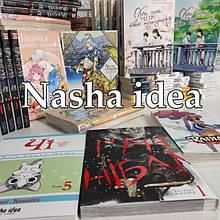 "Манга ""Nasha idea"""