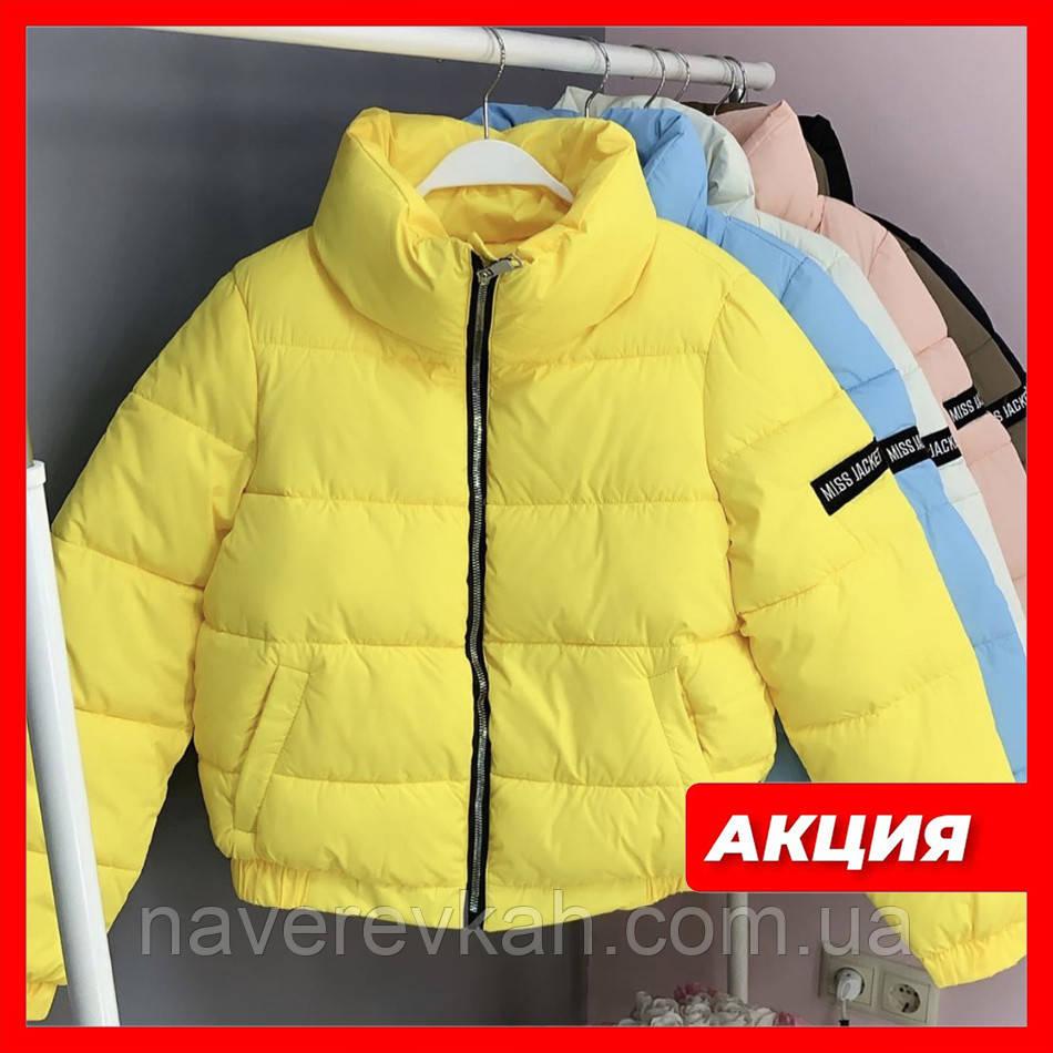Осіння куртка чорна біла кофе фіолетова смарагдова рожева жовта голуба 42 44 46 дута тепла стильна