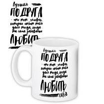 Чашка, Кружка з принтом City-A 330 мл. Краща подруга-це та людина яка тебе любить