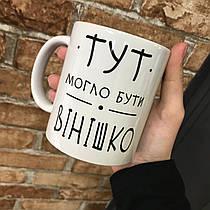 Чашка, Кружка з принтом City-A 330 мл. Тут могло бути Вінішко