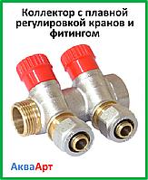 Коллектор вентильный на два выхода 3/4х2 с  плавной регулировкой и фитингом