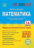 ЗНО 2022 Математика навчально-методичний посібник 2022 Козира В. Астон