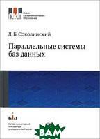 Л. Б. Соколинский Параллельные системы баз данных