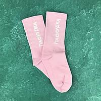Шкарпетки Високі Жіночі Чоловічі City-A О Ні Паскуда Рожеві 36-39